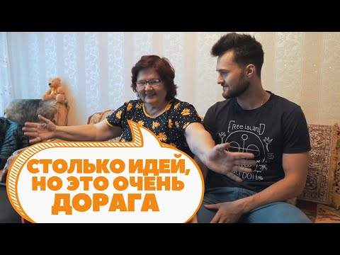 Что Подарить Бабушке (Подарок Бабушке На День Рождения 2019) Необычный Подарок Бабушке