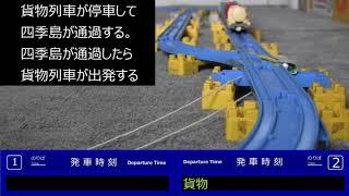 【プラレール】貨物列車と四季島と旭山動物園号