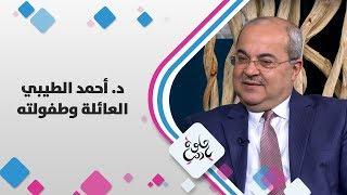 د. أحمد الطيبي - العائلة وطفولته