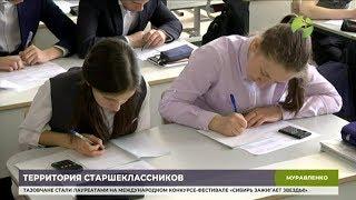 В Муравленковском лицее усовершенствуют учебный процесс