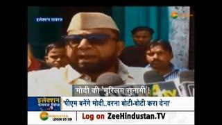 पीएम मोदी की 'मुस्लिम सुनामी' !