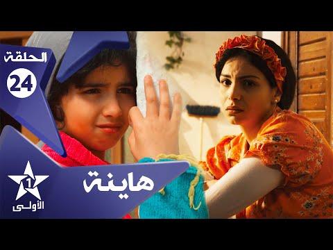 Hayna - Ep 24 - هاينة الحلقة