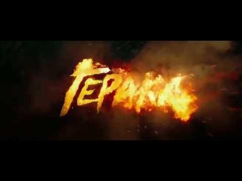 Геракл 2014 трейлер - мнение