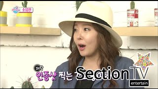 "[Section TV] 섹션 TV - So Yoo-jin, ""Baek Jong Won likes 'Selfie Cut'"" 20150830"