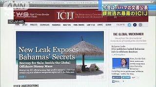「パナマ」の次は「バハマ」 17万社超の新文書公開(16/09/22)