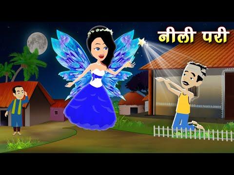 नीली परी (Blue Fairy)Jadui Kahaniya | Video Cartoon | Fairy Tales Stories | Story Time