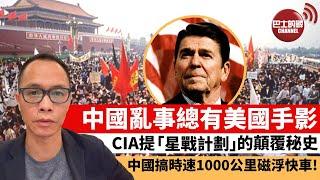 盧永雄「巴士的點評」 中國亂事總有美國手影,CIA提「星戰計劃」的顛覆秘史。 中國搞時速1000公里磁浮快車!  21年6月2日