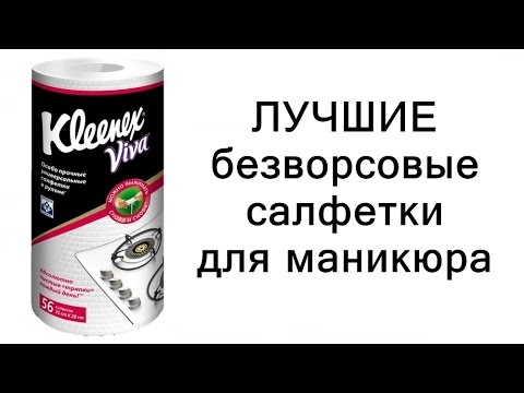Безворсовые салфетки для маникюра можно купить в интернет-магазине ❤ tufishop ❤ быстрая доставка по украине. Безворсовые салфетки по самым низким ценам.
