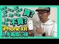 Apple iPhone XR上手二週心得!點出優缺點告訴你值不值得買?