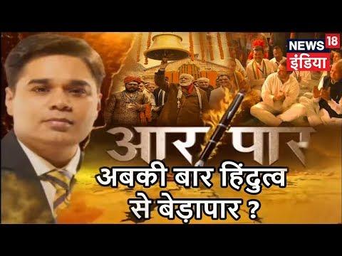 Aar Paar 20 Oct 2017| News18 India