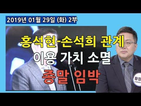 2부 이용가치 사라진 홍석현 손석희 관계 얼마나 더 갈까?  [정치분석] (2019.01.29)