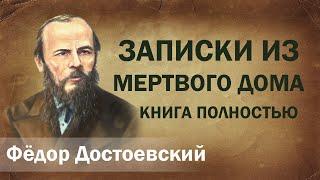 Федор Достоевский Записки из мертвого дома Книга полностью Аудиокнига Онлайн чтение, Слушать