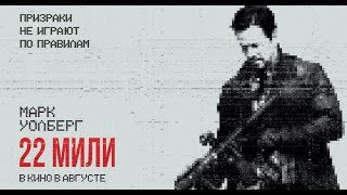 22 мили   II   дублированный трейлер   II   в кино с 23 августа