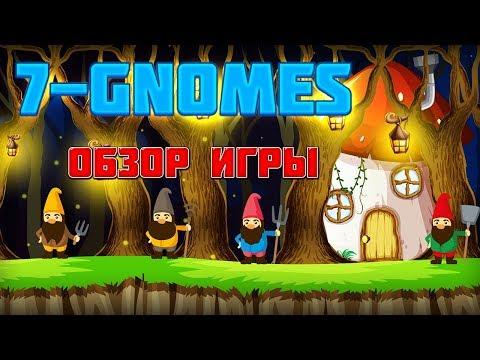 7-gnomes.org игра с выводом денег обзор и отзывы