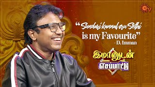 This old classic is D Imman's favorite | Imman Udan Esapattu – Part 1 | Pongal Festival