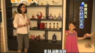 2013.10.12緣來一家人 草原兒女 千里遠嫁台灣