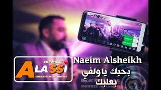 Naeim Alsheikh - Bhebak Ya Wilfi ( B3albak ) نعيم الشيخ - بحبك ياولفي بعلبك