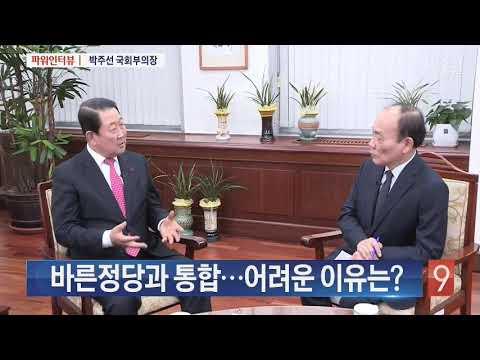 박주선 국회부의장, 바른정당 통합에 입장은? [파워인터뷰]