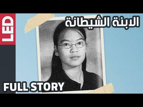 الطالبة المجتهدة التي دمرت حياة عائلتها بسبب كذبة   Jennifer Pan