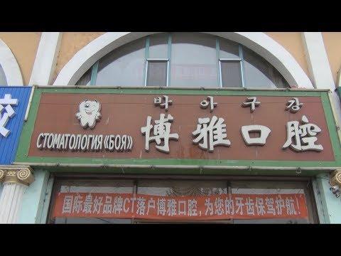 """Стоматология """"Боя"""" (Хуньчунь, Китай)"""
