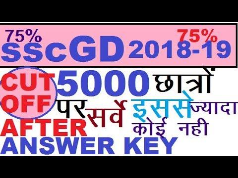 ssc gd cut off 2018-19||ssc gd cut of after answer key||ssc gd cut off state wise 2019