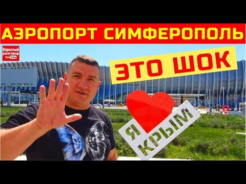 Международный Аэропорт Симферополь 2021 / Большой обзор на YouTube канале Взрослый разговор