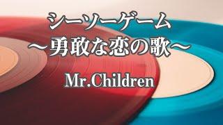 【生音風カラオケ】シーソーゲーム 〜勇敢な恋の歌〜 - Mr. Children【オフボーカル】