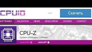 Новая   CPU-Z - лучшая  утилита для   процессора, качай бесплатно