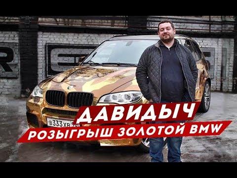ДАВИДЫЧ - РОЗЫГРЫШ ЗОЛОТОЙ BMW (ПОДРОБНОСТИ)