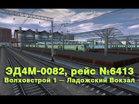 Trainz: ЭД4М-0082, рейс №6413, Волховстрой 1 — Ладожский Вокзал