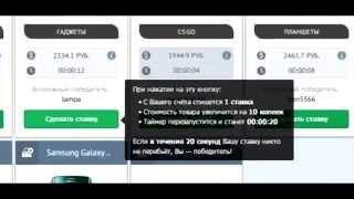Обзор интернет-аукциона SOOJOO.RU ХАЛЯВА!