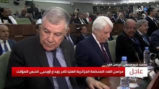 الجزائر الآن  .. إيداع أحمد أويحيي الحبس المؤقت .. شاهد التفاصيل