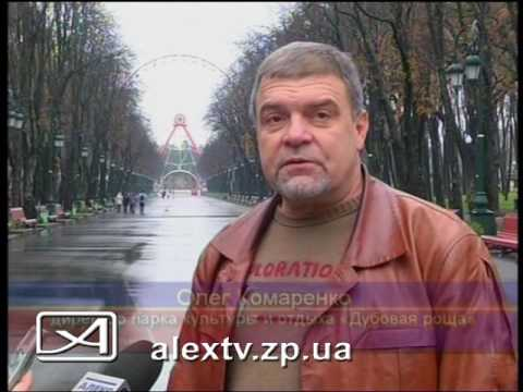Центральный парк им  Горького