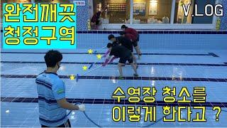 [물탱크] 수영장 물 뺀거 본적 있어 ??