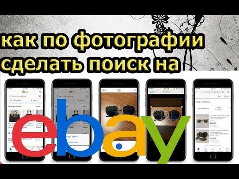 Как по фотографии сделать поиск на Ebay .