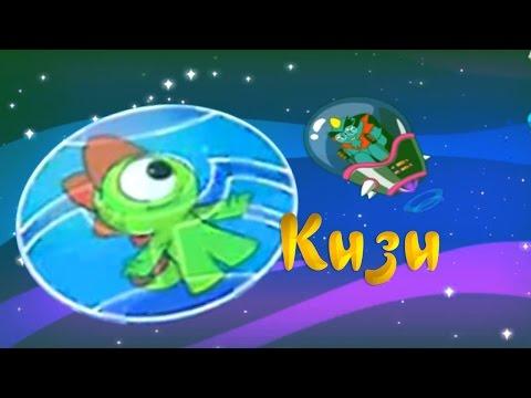 Инопланетянин Кизи | Игра как мультик | Лучшие игры для детей