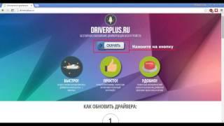 видео Скачать драйвер NVidia GeForce GT 630 для Windows