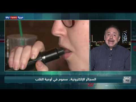 السجائر الالكترونية.. سموم في أوعية القلب  - نشر قبل 9 ساعة