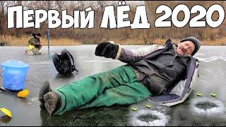 ПЕРВЫЙ ЛЁД 2019 2020 МОРМЫШКУ и ЩУКА на ЖЕРЛИЦЫ Рыбалка по первому льду