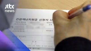 """유흥업 '2차 재난지원금' 빠질 수도…""""국민 정서 고려"""" / JTBC 아침&"""