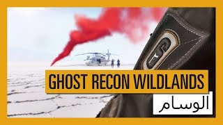 عناصر Rainbow 6 Siege الى Ghost Recon Wildlands