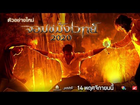 จอมขมังเวทย์2020  ตัวอย่างเต็ม (Official Trailer.)