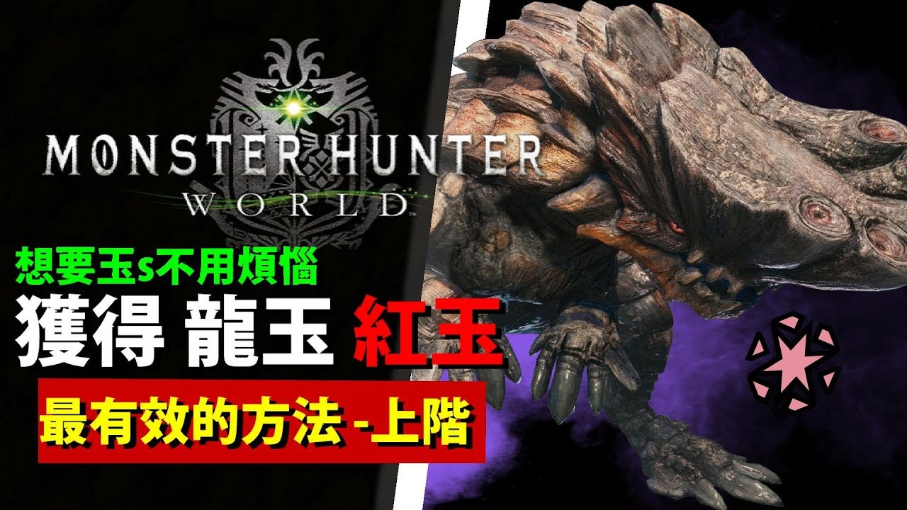 【 MHW 小百科 】高階 - 獲得龍玉 火龍紅玉 最有效的方法 【Monster Hunter: World 魔物獵人世界 | PS4 PC 中文 Gameplay ...
