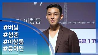 [눈TV]유아인이 말하는 이창동 감독 영화 '버닝'의 청춘상