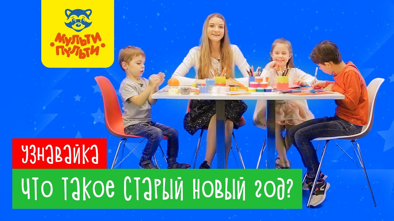 Узнавайка. Что такое Старый Новый год? - YouTube