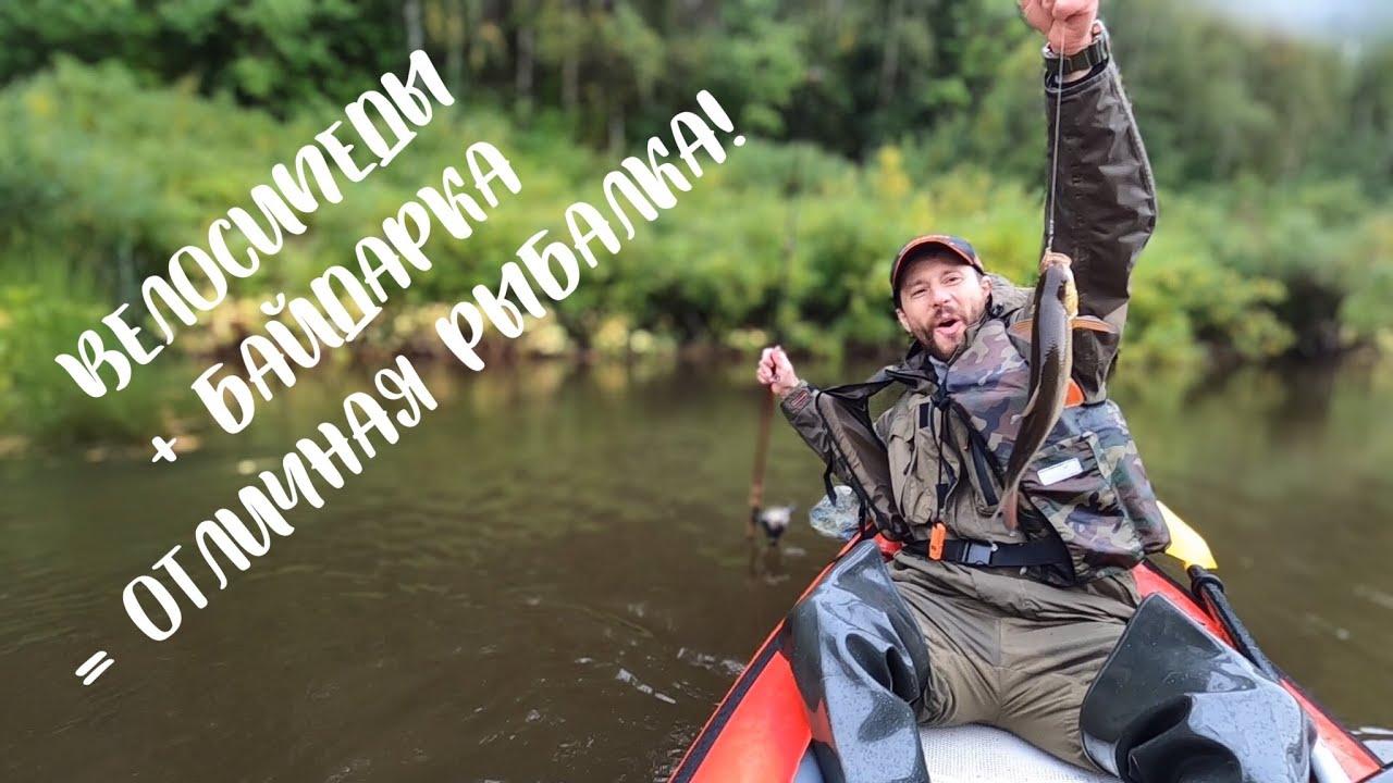 Отличная осенняя РЫБАЛКА на СПИННИНГ / На рыбалку на ВЕЛОСИПЕДЕ с БАЙДАРКОЙ за плечами / Сплав
