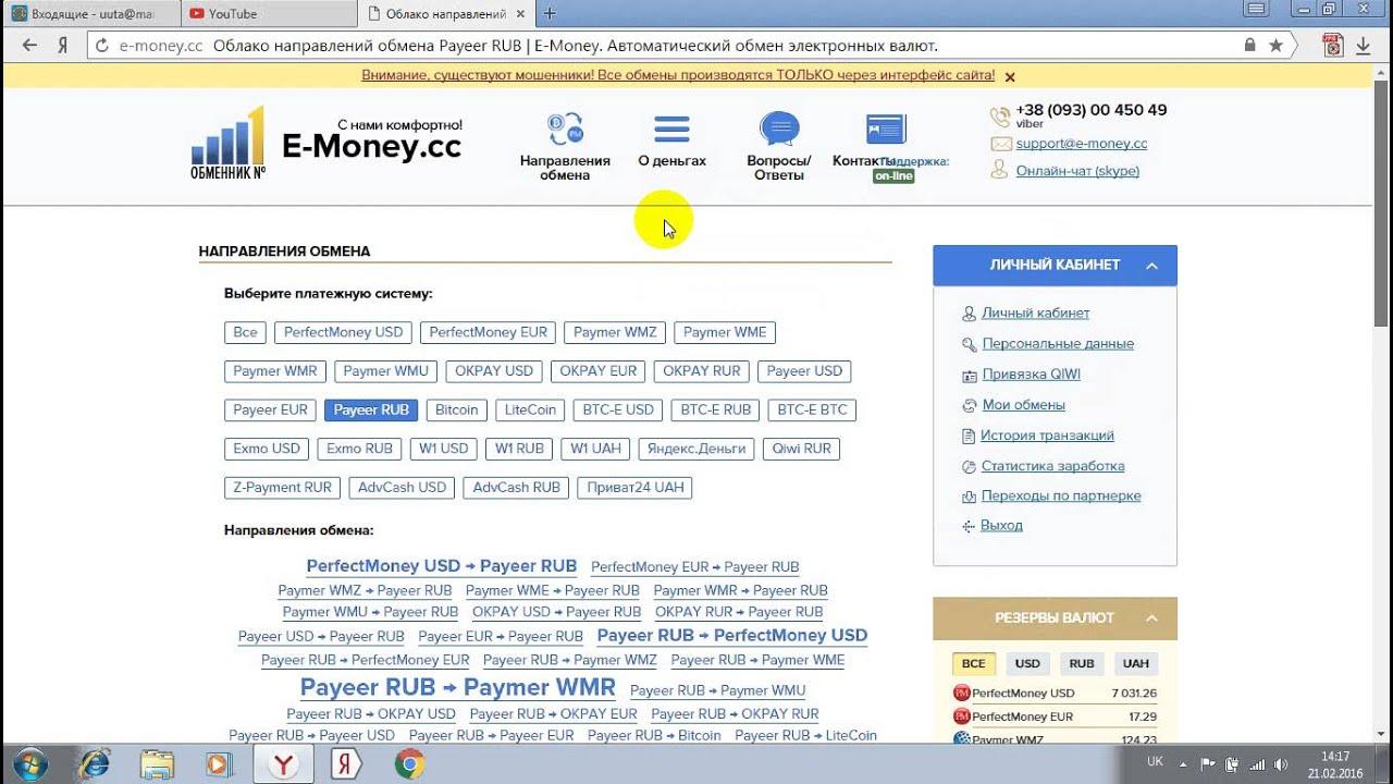 как вывести деньги с e-money