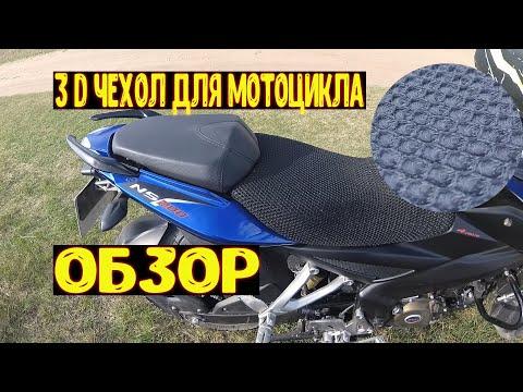 3D Чехол на сиденье мотоцикла Bajaj Pulsar Ns 200 Обзор