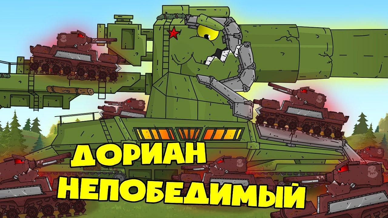 Сильнейшая мортира Советский Дориан - Мультики про танки