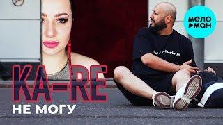 Ka-Re  -  Не могу (Single 2019)